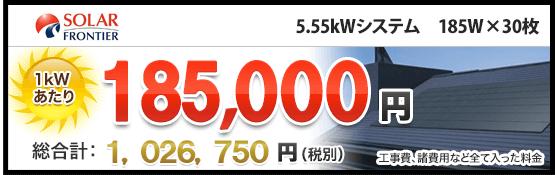 太陽光発電 ソーラーフロンティア185wが激安価格