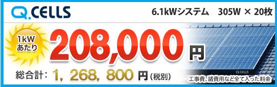 太陽光発電 Qセルズ305wが激安価格