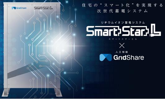 SmartStartL スマートスターL AI機能搭載