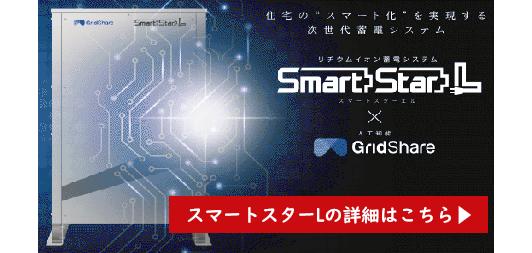 東電・蓄電池プラン AI機能付き新型スマートスターL