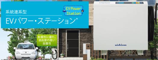 ニチコン系統連系型EVパワーステーションV2Hの商品内容