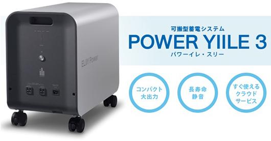 エリーパワー 可搬型蓄電システム パワーイレ・スリー2.5kwh