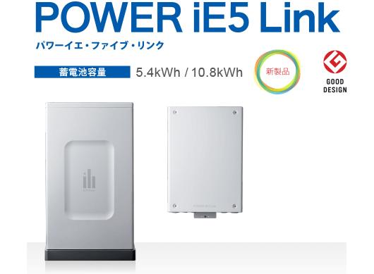 エリーパワー パワーイエ・ファイブ・リンク蓄電システム