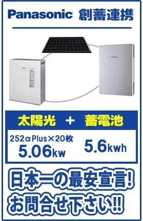 太陽光と蓄電池セット