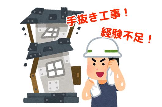 家庭用蓄電池のデメリット-工事手抜き
