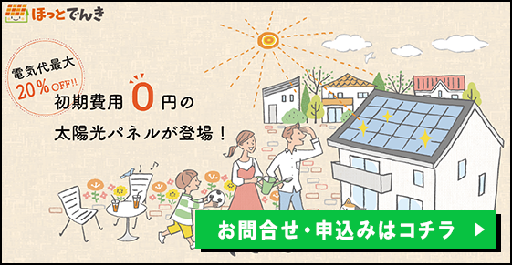 ほっとでんきで太陽光を初期費用無料で設置、PPAのメリット・デメリット