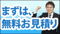 エコ発電本舗は太陽光発電システムで日本一の最安価格!簡単お見積りフォーム
