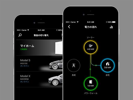 テスラモーターズ パワーウォールはアプリで操作できる
