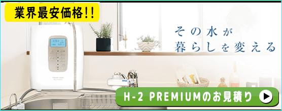 トリムイオン H-2 PREMIUMの効果・価格・口コミ