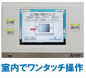 三菱SMART V2H(EV用パワーコンディショナ)のタッチパネル