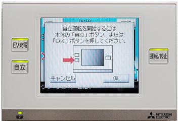 三菱SMART V2Hはリモコンでワンタッチで