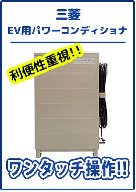三菱EV用パワーコンディショナ